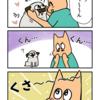 【犬漫画】何度でも嗅いでしまう