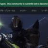 【Destiny2】クラン移行してみた!【Destiny】
