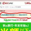 北海道地震 ECナビでポイント募金できます