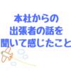本社からの出張者の接待で話を聞いて、日本企業がイノベーションを生み出せない理由が分かった気がする