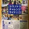 コウノトリチャレンジライド in 但馬 2018