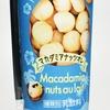 激甘ミルク、ファミマ限定「マカダミアナッツオレ」のヤバすぎる甘さ!