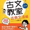 センター、私大、国公立のすべてで高得点が取れる漢文のおすすめ参考書と問題集4選