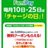 POSAカードをファミペイでお得に購入する2つのポイント。楽天ポイントで紹介。