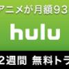 4万本以上の映画・ドラマ・アニメが見放題!【hulu(フールー)】 無料トライアル