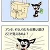【クピレイ犬漫画】変質者レイ