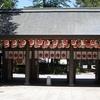 野田市櫻木神社にお参りしました。最近の御朱印問題について。