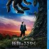 「パンズラビリンス」製作スタッフによる映画『怪物はささやく』感想