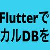 FlutterでローカルDBにデータを保存する