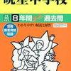 暁星の文化祭は明日9/28(土)&9/29(日)開催だそうです!