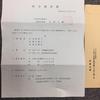 安倍前首相不起訴処分の通知書