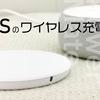 こんなのあるんだ!ASUSのワイヤレス充電器を買ってみた【ASUS Wireless Power Mateレビュー】