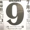 7月9日(木)2020 🌖5月19日
