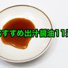まさかこんな素材で?!【だし醤油 おすすめ11選!】美味すぎる&減塩できて最高!