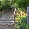 木下万葉公園(きおろしまんようこうえん)