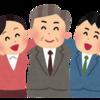 【社説比較】自民党総裁選