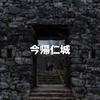 日本100名城巡り:No.98「今帰仁城(なきじんじょう/なきじんぐすく)」に行ってみました!