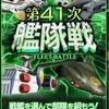 【GAW】予告!第41次艦隊戦!