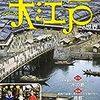 NHKスペシャル 大江戸の世界
