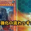 【遊戯王最新情報】今日判明した新規カードまとめ!岩石族の大型強化の波が来る!?