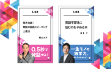 「EJ新書」発売!同時通訳者が「効果に感動した」学習法&一生モノの「自律的学習者」への変身術