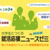NHKのインタビュー後編が公開!