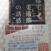 プレゼントにおすすめの本『邸宅美術館の誘惑』 美術館巡りが好きな人へ