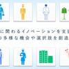 【個別面談】「HR Techで日本の雇用課題を解決する」HRソリューションズ㈱