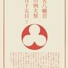 4/15 春の例大祭 4/14 特別催し のお知らせ