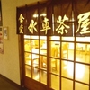 【オススメ5店】中津市(大分)にある和食が人気のお店