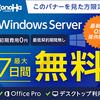 ConoHa for Windows Server まずはお試し15日間から!