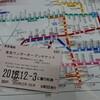 東急ワンデーオープンチケットでゆく!世田谷&大田区ツアー
