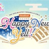 【HNY】THE IDOLM@STER CINDERELLA GIRLS Broadcast & LIVE Happy New Yell!!! の感想を書いていく!〜新春を迎える尊いエール~