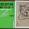 本2冊無料でプレゼント!(3377冊目)