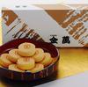 秋田県の銘菓「金萬」のCMがどうかしすぎているのでもっと多くの人に知ってほしい。