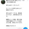 【DIY豆知識 396】カーペットの滑り止め(テープ)について