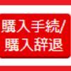 ソフトバンクIPO当選!購入辞退(申し込みキャンセル)の手順と注意点【三菱モルガン・スタンレー証券編】