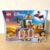 レゴ(LEGO) ディズニープリンセス アラジンとジャスミンのパレスアドベンチャー 41161 レビュー