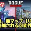 【ローグカンパニー】今後新マップ【APEX】が実装される可能性