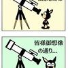 【犬漫画】天体観測で奴が出た!