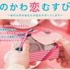 和歌山・バレンタイン 2018 / チョコレートギフト・人気のプレゼント