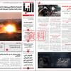 IS機関紙ナバア・ヘッドライン【10】(2018年9~12月)146~162号