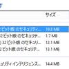 2020年10月Windows Update適用の記録
