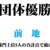 7/24(金)カラコン成績
