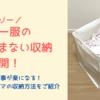 【ダイソー】ベビー服のたたまない収納大公開!家事が楽になるのでおすすめ。