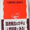 神野直彦「人間回復の経済学」(岩波新書)