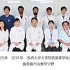 令和元年 2019 年 長崎大学歯周歯内治療学分野 医局員集合写真