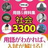 【補助教材】中学入試 小学用語&資料集 社会3300