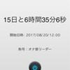 禁欲2R・15日目