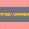 【将棋】なぜ居飛車穴熊が人気なのか?